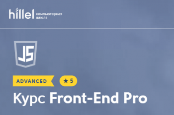 Курс Front-End Pro