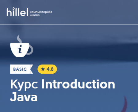 Курс Introduction Java