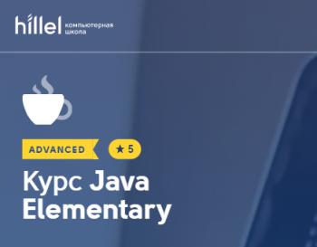 Курс Java Elementary