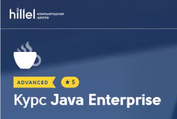 Курс Java Enterprise