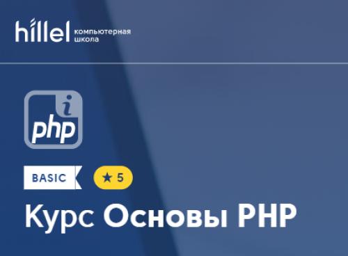 Курс Основы PHP