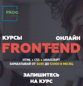 Курс FrontEnd Developer (Верстка HTML/CSS + JAVA SCRIPT)