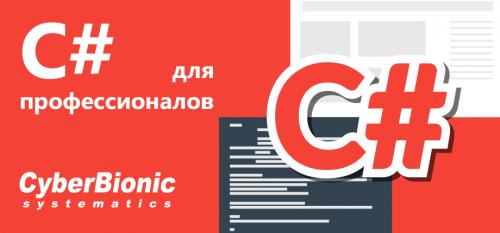 Курс C# для профессионалов