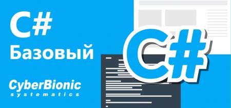 Курс C# Базовый