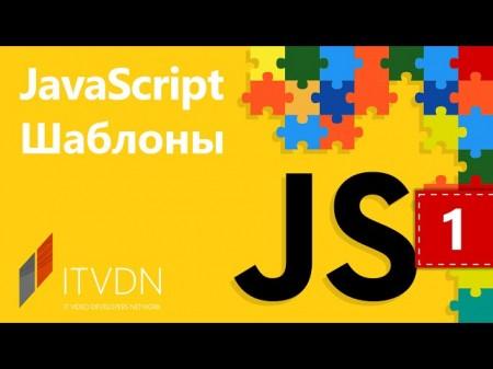 Курс - JavaScript Шаблоны