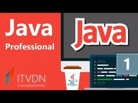 Продвинутый курс Java