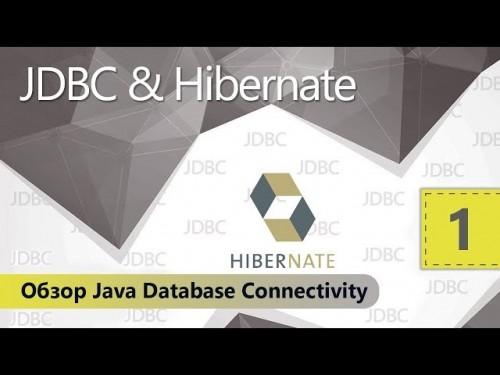 Курс JDBC & Hibernate