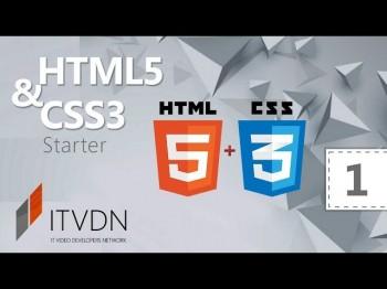 Курс HTML5, CSS3 для начинающих