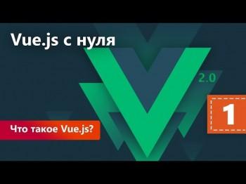 Курс Vue.js