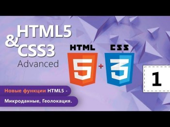 Курс HTML5 и CSS3 Advanced