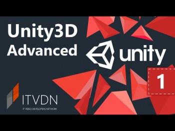 Курс Unity3D Advanced