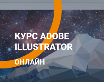 Курс Adobe Illustrator