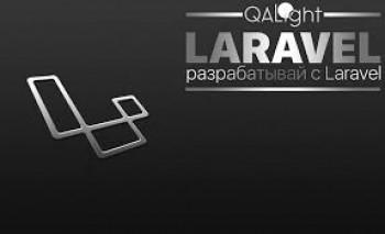 Курс полный стек разработки на фреймворке Laravel