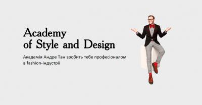 Курсы от Академия стиля и дизайна Андре Тан